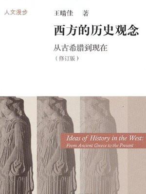 西方的历史观念——从古希腊到现在