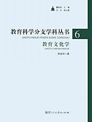 教育文化学(教育科学分支学科丛书)