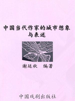中国当代作家的城市想象与表述