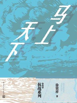 马上天下(徐贵祥抗战系列)