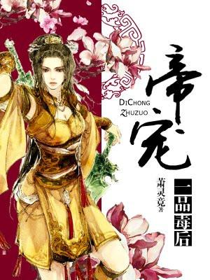 女帝之凤谋江山