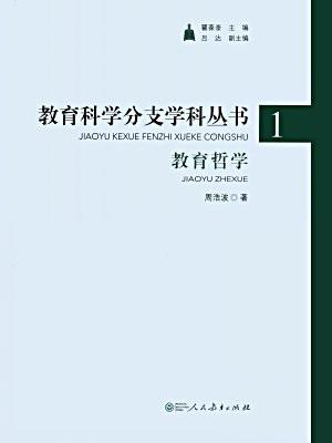 教育哲学(教育科学分支学科丛书)