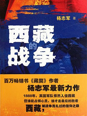 西藏的战争