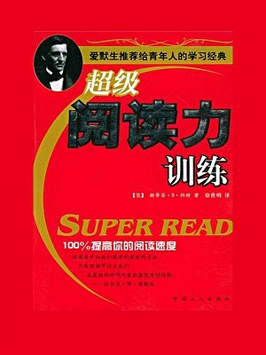 超级阅读力训练
