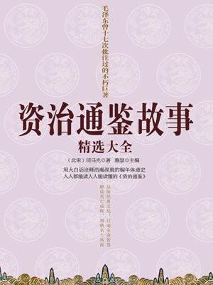 超值金版-资治通鉴故事精选大全