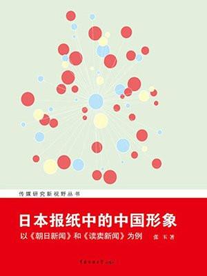 日本报纸中的中国形象:以朝日新闻和读卖新闻为例