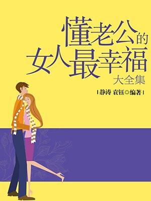 超值金版-懂老公的女人最幸福大全集