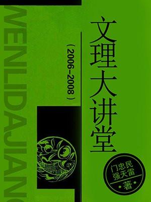 文理大讲堂(2006-2008)