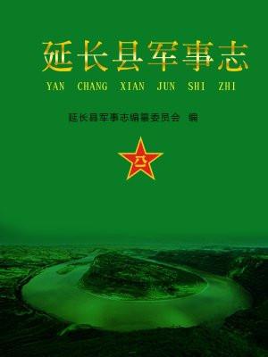 延长县军事志(公元前221年-公元2005年)