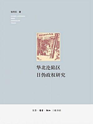 华北沦陷区日伪政权研究