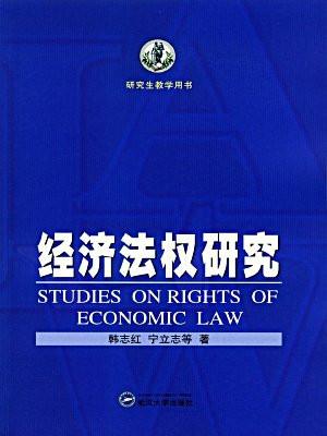 经济法权研究