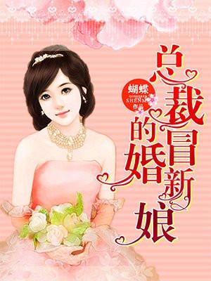 总裁的冒婚新娘