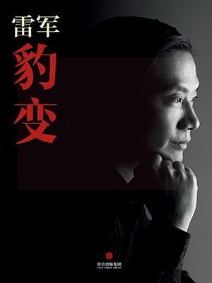 雷军豹变(中国故事)