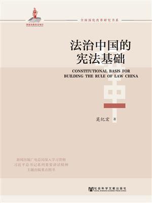 法治中国的宪法基础