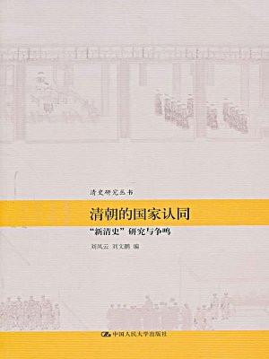 """清朝的国家认同——""""新清史""""研究与争鸣"""
