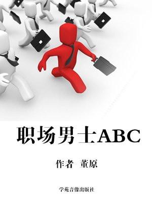 职场男士ABC