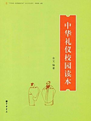 中华礼仪校园读本