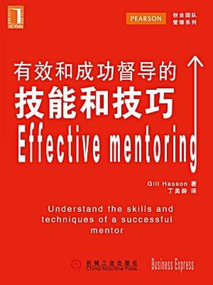 有效和成功督导的技能和技巧