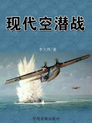 现代空潜战