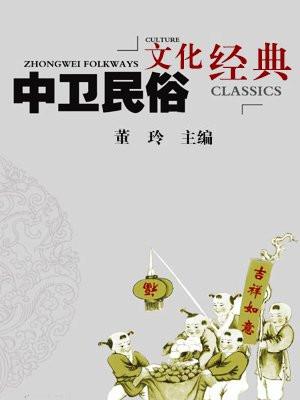中卫民俗文化经典
