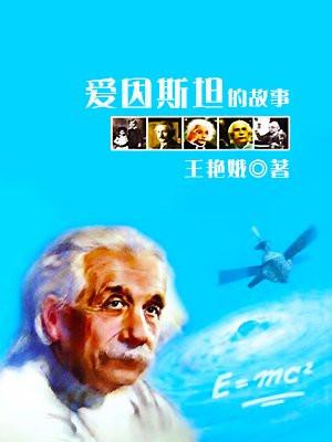 爱因斯坦的故事