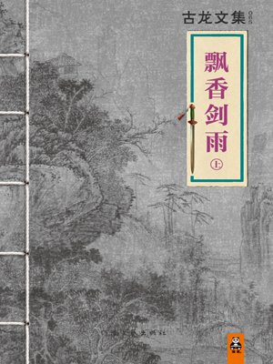 古龙文集·飘香剑雨(上)