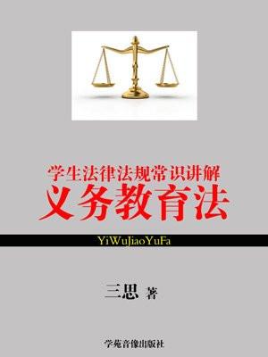 学生法律法规常识讲解·义务教育法