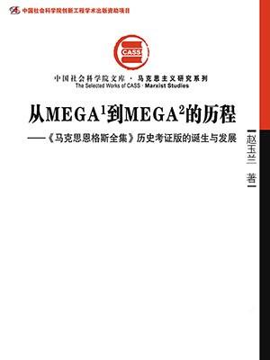 从MEGA1到MEGA2的历程