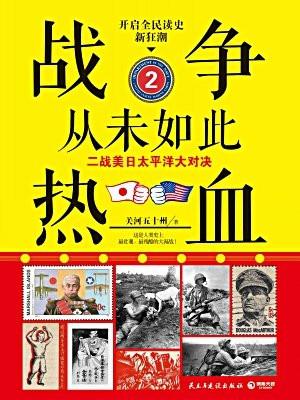 二战美日太平洋大对决2