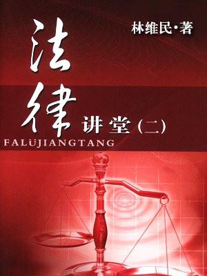法律讲堂(二)