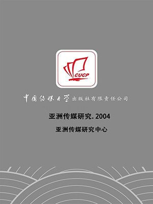 亚洲传媒研究:2004