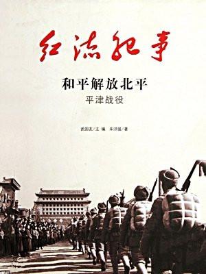 红流纪事:和平解放北平 平津战役