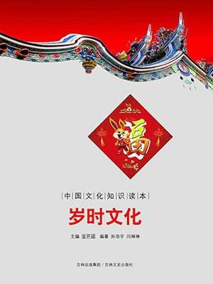 中国文化知识读本:岁时文化