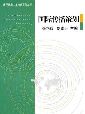 国际传播策划