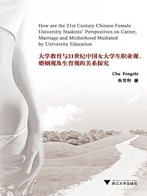大学教育与21世纪中国女大学生职业观、婚姻观及生育观的关系探究