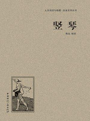 人文阅读与收藏·良友文学丛书:竖琴