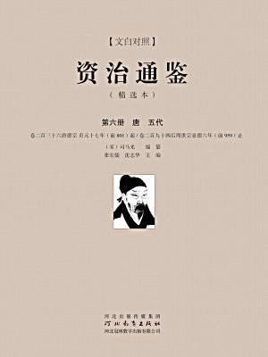 文白对照资治通鉴精选本(第六册)