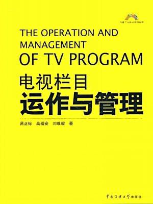 电视栏目运作与管理