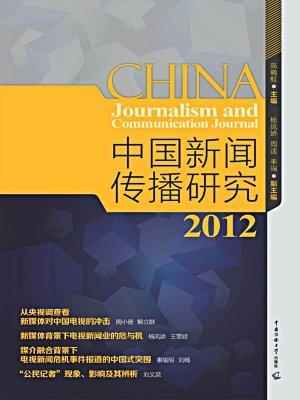 2012年 中国新闻传播研究