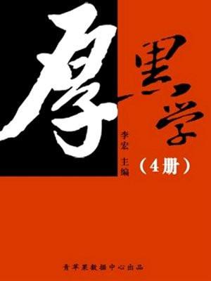 厚黑学全书4