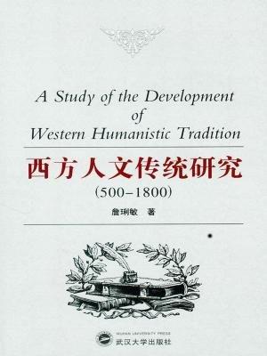 西方人文传统研究(500-1800)