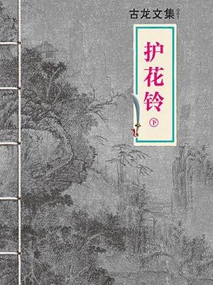 古龙文集·护花铃