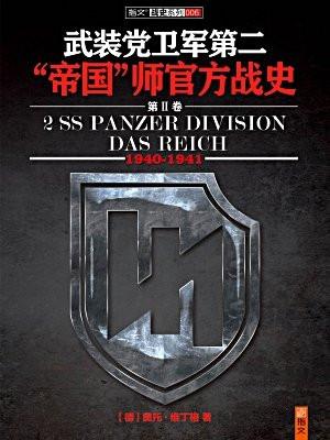 """武装党卫军第2""""帝国""""师官方战史2(1940-1941)"""