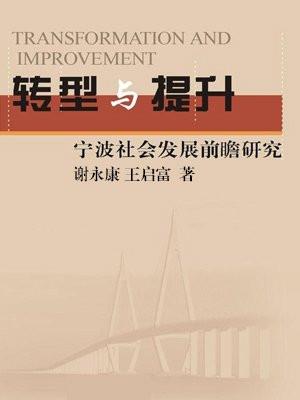 转型与提升:宁波社会发展前瞻研究