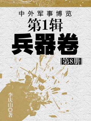 中外军事博览第1辑兵器卷第8册