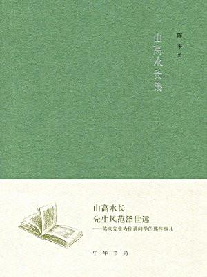 山高水长集--文史知识编委文丛