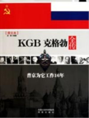 KGB克格勃全传