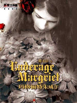 玛格丽特未成年