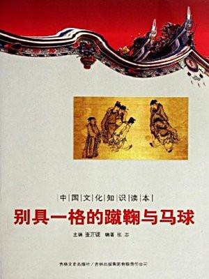 中国文化知识读本:别具一格的蹴鞠与马球