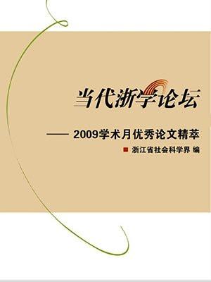 2009学术月优秀论文精萃